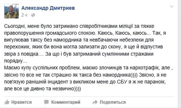 Вінничанин потрапив в буцегарню, бо не одягнув намордник на таксу - фото 1