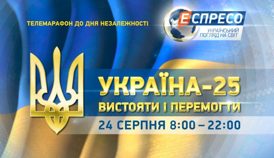 """Телеканал """"Еспресо"""" готує святковий марафон до Дня Незалежності - фото 1"""