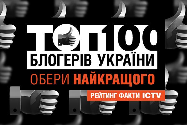 """Сайт """"Факти ICTV"""" запускає рейтинг """"ТОП-100 блогерів"""" - фото 1"""
