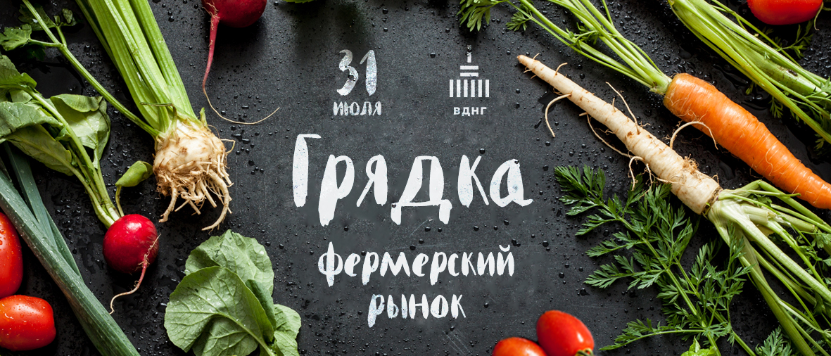"У Києві пройде великий фермерський ринок ""Грядка"" - фото 1"