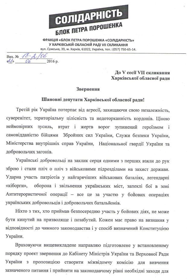 Харківська облрада просить Кабмін зайнятися добровольцями (документ) - фото 1