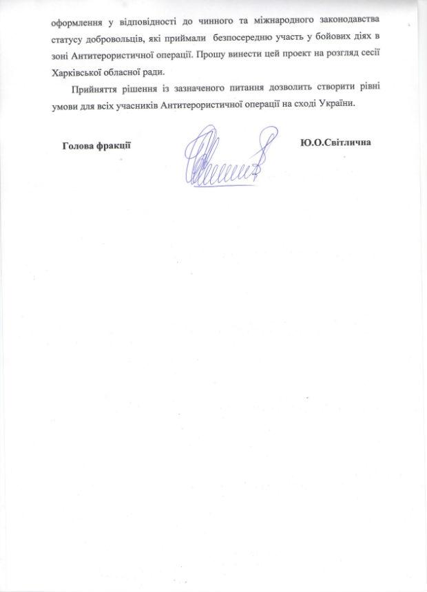 Харківська облрада просить Кабмін зайнятися добровольцями (документ) - фото 2
