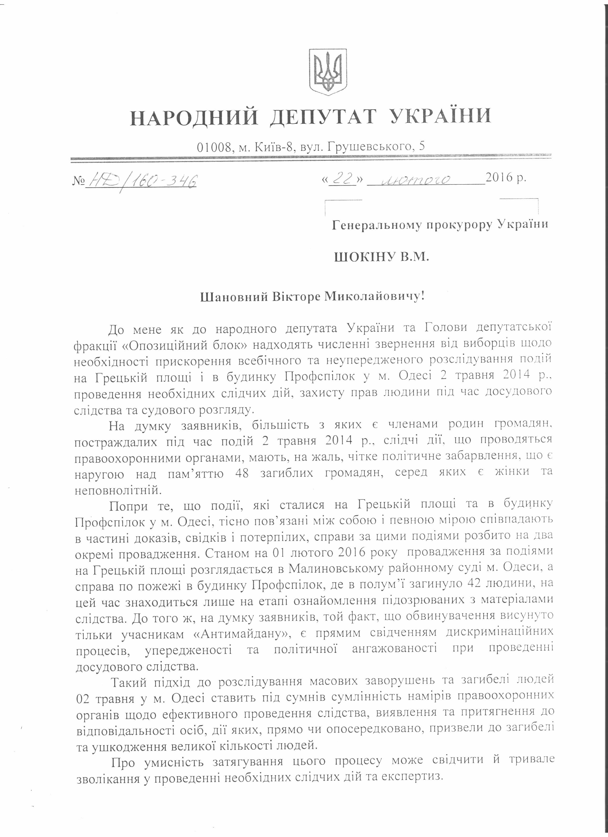 Юрій Бойко звернувся до президента та генпрокурора з приводу подій в Одесі (ДОКУМЕНТ) - фото 3