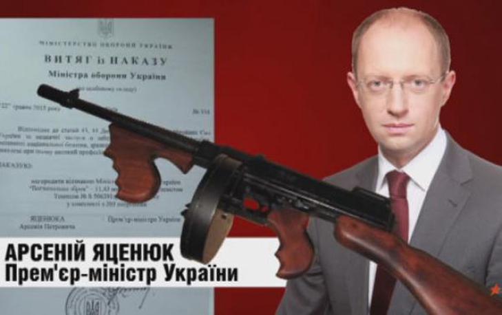 ГПУ обнародовала записи разговоров о махинациях с разрешениями на оружие для руководства силовых ведомств - Цензор.НЕТ 3937