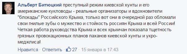 Як кримська вата б'є чолом Аксьонову та Константинову ЩЕ НЕ ГОТОВО - фото 2