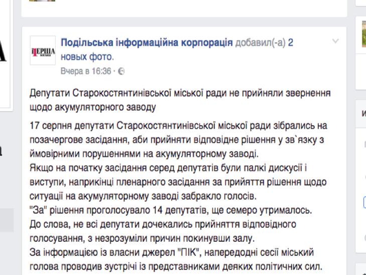 У Староконстянтинові не перестають обурюватися безвідповідальністю депутатів - фото 2