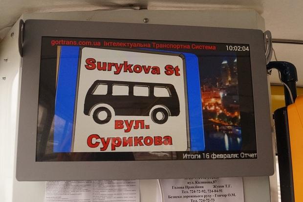 У Запоріжжі презентували інтелектуальну транспортну систему на громадському транспорті - фото 4