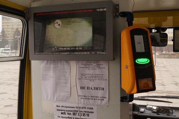 У Запоріжжі презентували інтелектуальну транспортну систему на громадському транспорті - фото 2