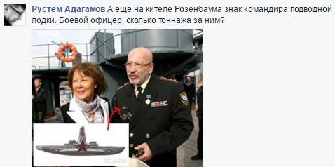 На Росії тролять Розенбаума, який вдягнув форму ветерана  - фото 1