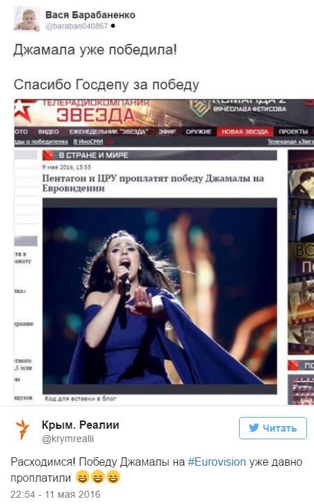 Євробачення-2016: Російська пропаганда запустила черговий фейк про Джамалу напередодні її виступу - фото 1