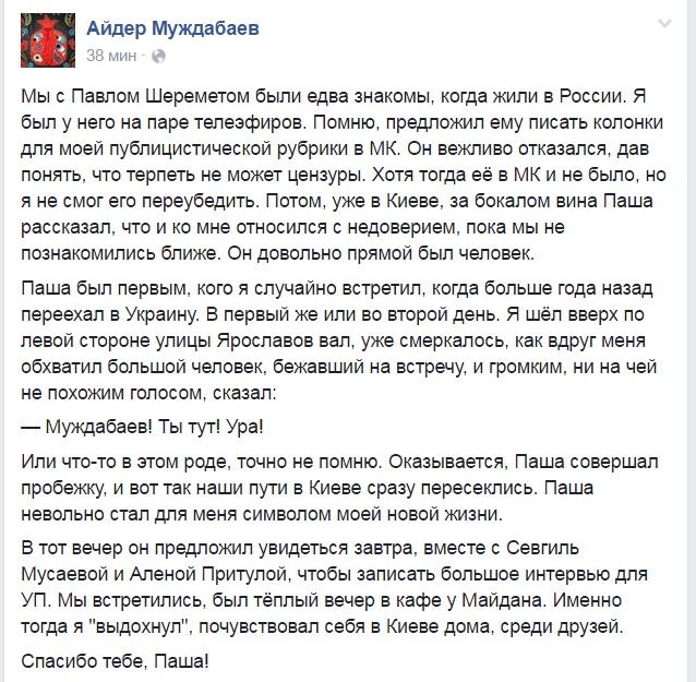 Колишній російський журналіст про Шеремета: Паша сьогодні загинув за всіх нас - фото 1