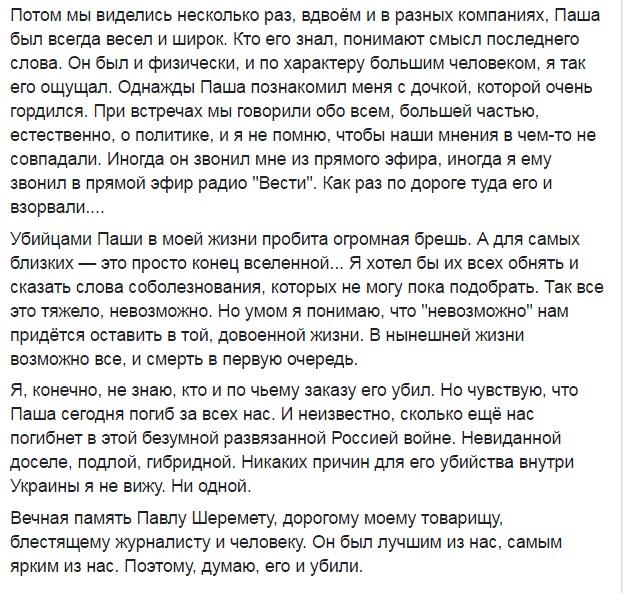 Колишній російський журналіст про Шеремета: Паша сьогодні загинув за всіх нас - фото 2
