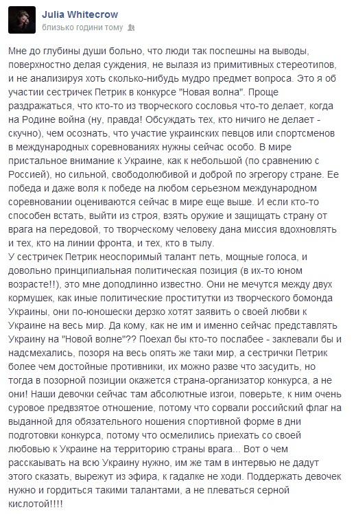 Сестра Виктории Петрик объяснила ситуацию
