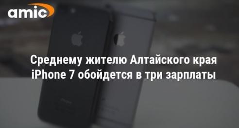 """iPhone7 """"чорний володар"""": як мережі вибухнули через новий айфон - фото 9"""