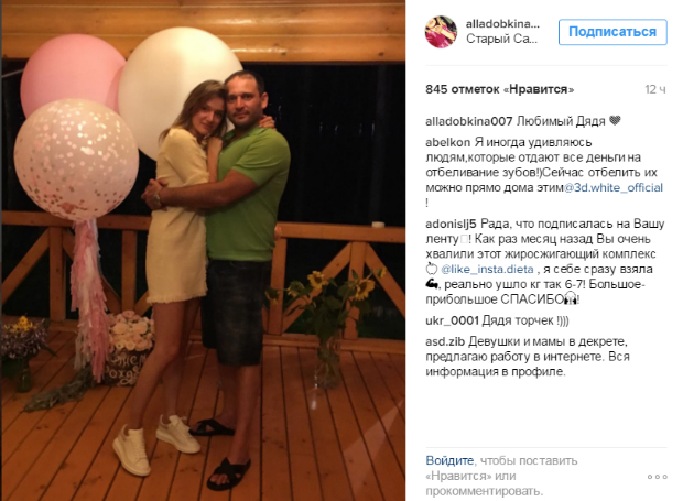 """Донька Добкіна сходила на день народження з """"улюбленим дядею"""" - фото 1"""
