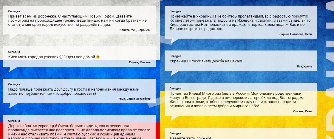 """Невідомі створили """"сайт україно-російської дружби"""" - фото 2"""