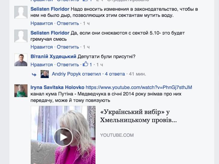 """Вчорашній неспокій у Хмельницькому """"перенісся"""" в соцмережі - фото 5"""