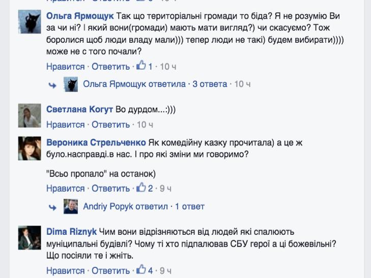 """Вчорашній неспокій у Хмельницькому """"перенісся"""" в соцмережі - фото 7"""