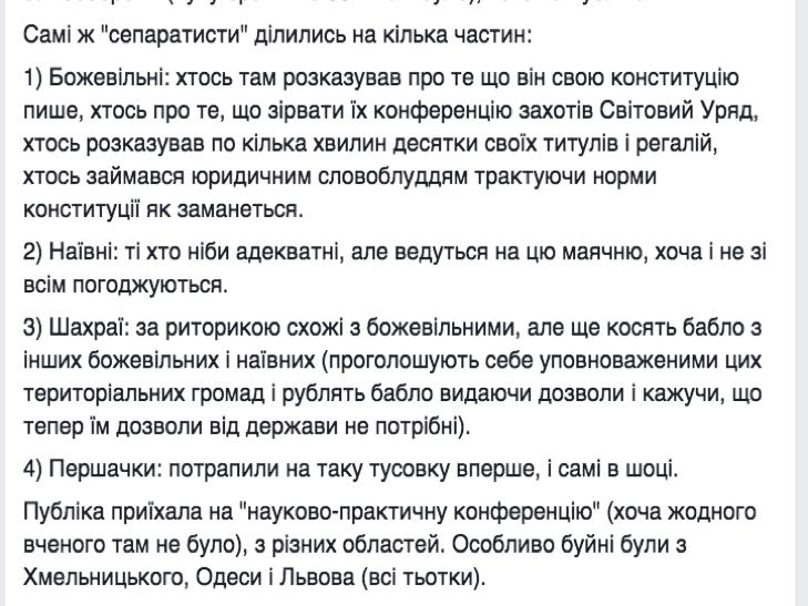 """Вчорашній неспокій у Хмельницькому """"перенісся"""" в соцмережі - фото 1"""