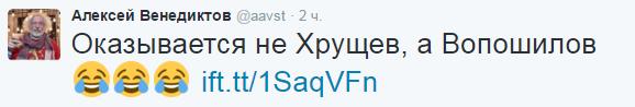 """Російський журналіст з`ясував, хто насправді """"подарував"""" Крим Україні (ДОКУМЕНТ) - фото 1"""