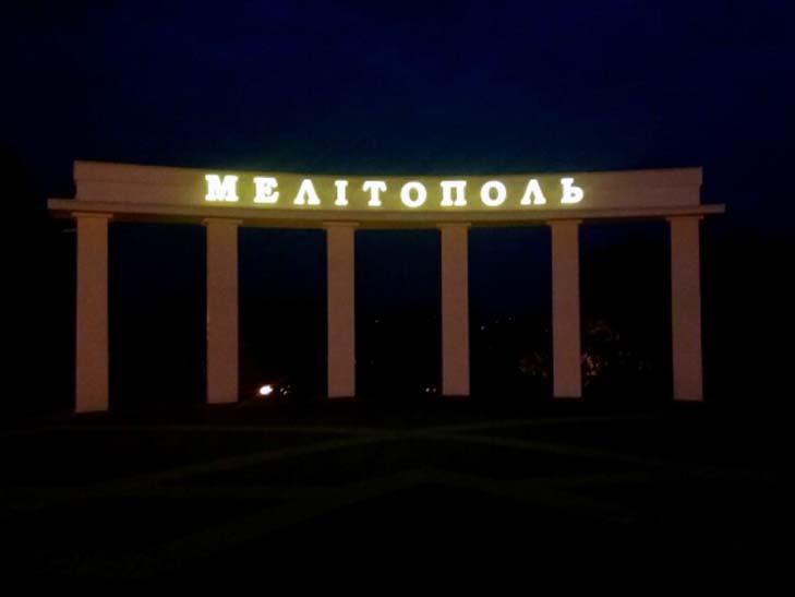 У Мелітополі декомунізували арку на площі Перемоги  - фото 2