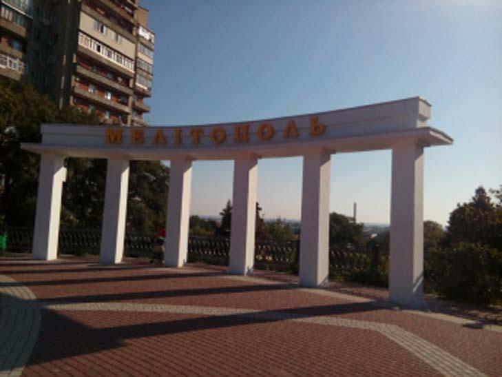У Мелітополі декомунізували арку на площі Перемоги  - фото 1