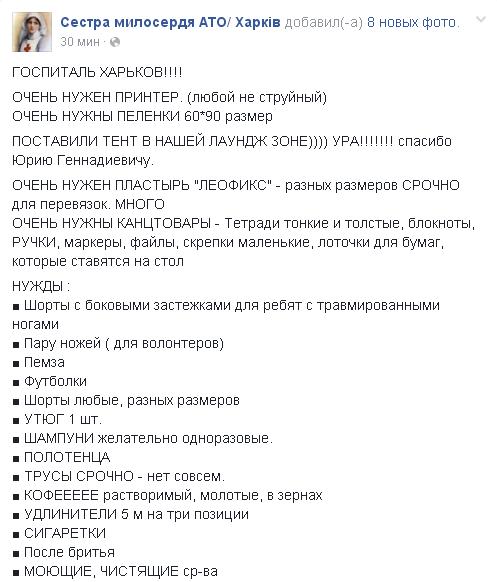 Постраждали бійці АТО, які перебувають у Харкові, потребують допомоги, - волонтери - фото 1