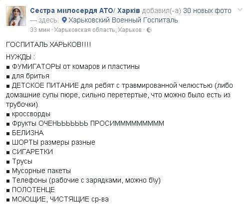Постраждалі бійці АТО, які перебувають у Харкові, потребують допомоги, - волонтери - фото 1