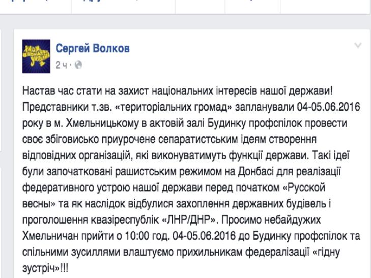 """Хмельничани збираються перешкодити """"зібранню сепаратистів"""" - фото 1"""