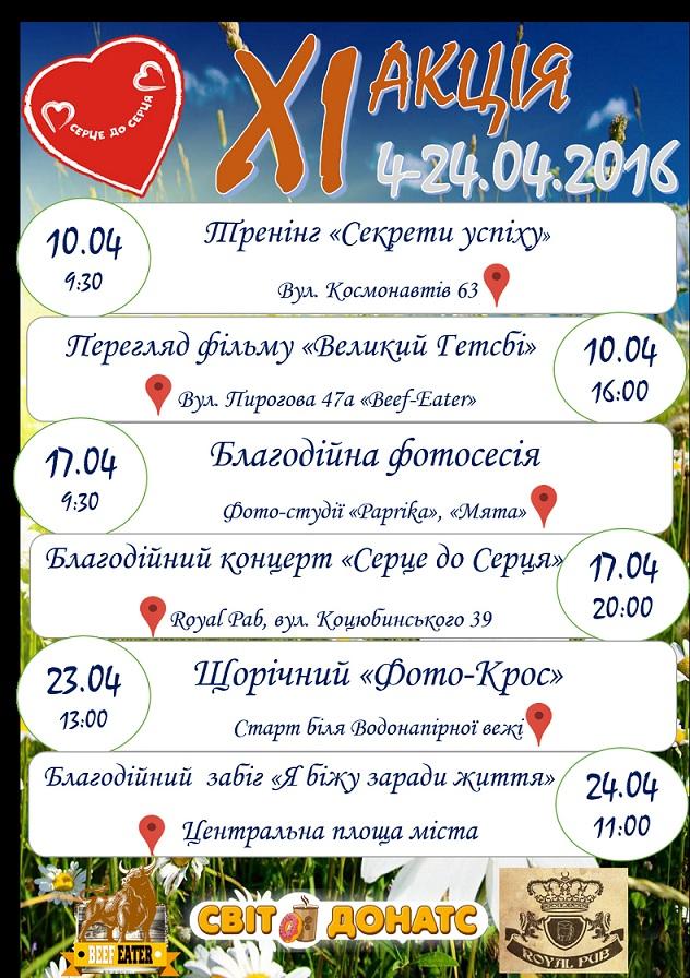 """У Вінниці розпочалась благодійна акція """"Серце до серця"""" - фото 1"""