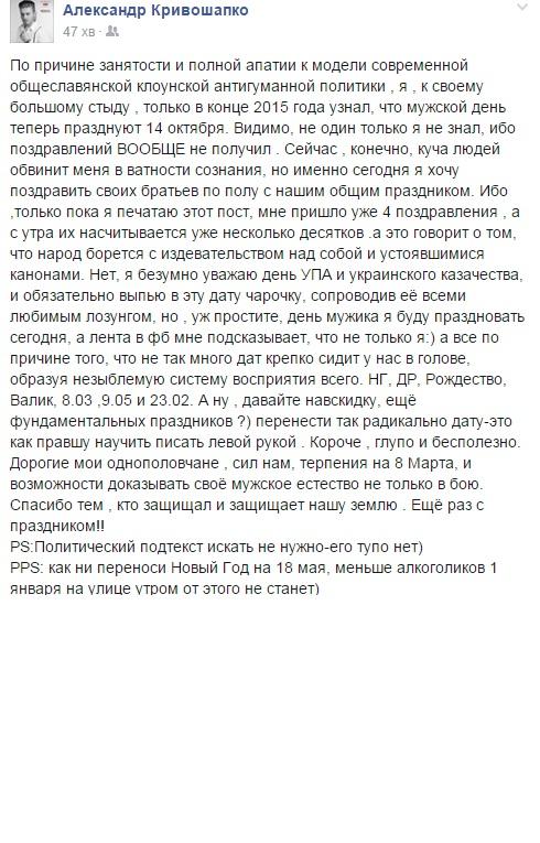 """Кривошапко заявив, що відзначатиме """"день мужика"""" 23 лютого - фото 1"""