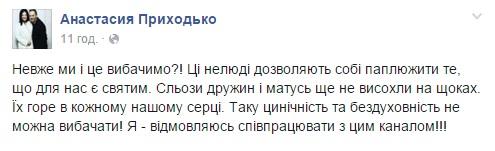 """Приходько заявила, що більше не буде співпрацювати з """"Інтером""""  - фото 1"""