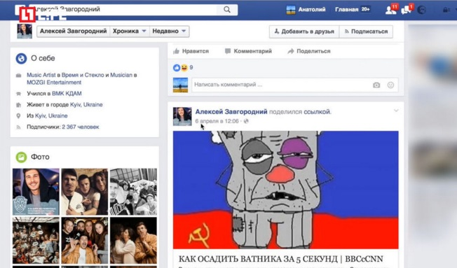 """Лоза вимагає заборонити гурт """"Время и Стекло"""" на Росії  - фото 1"""