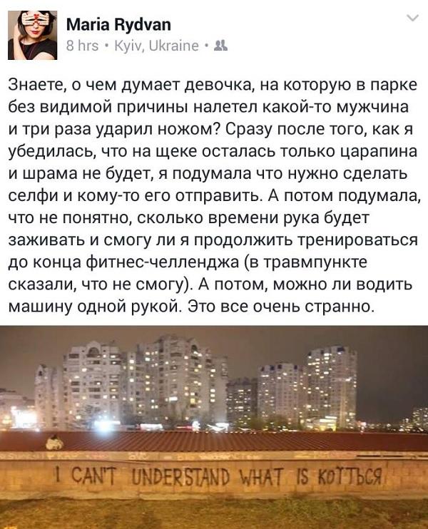 Журналістку українського Forbes тричі вдарили ножем в київському парку - фото 1