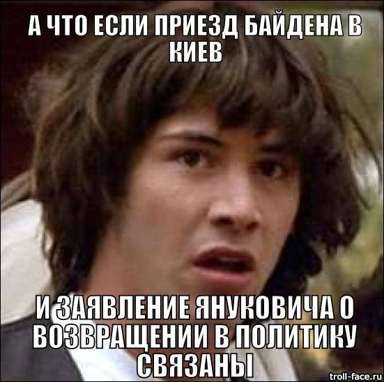 """""""Джентльмени удачі"""": Як соцмережі відреагували зустріч Байдена в """"Борисполі"""" - фото 9"""