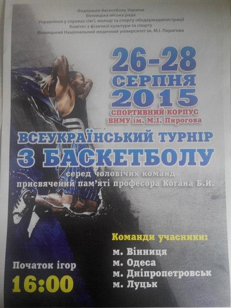 Провідні баскетболісти країни вражатимуть кошик на вінницькому турнірі  - фото 1
