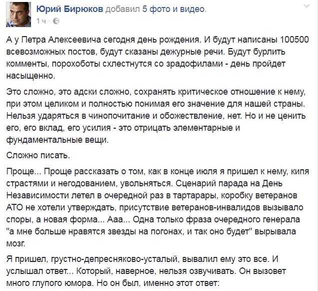 Є ще порох: Як українці вітають президента Порошенка із днем народження - фото 2