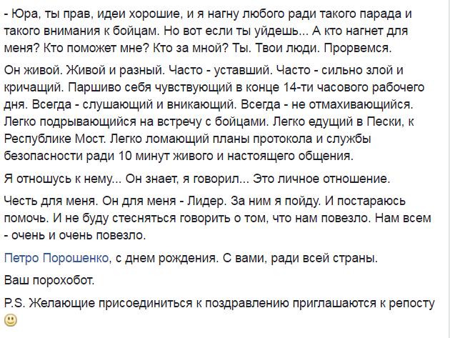 Є ще порох: Як українці вітають президента Порошенка із днем народження - фото 3