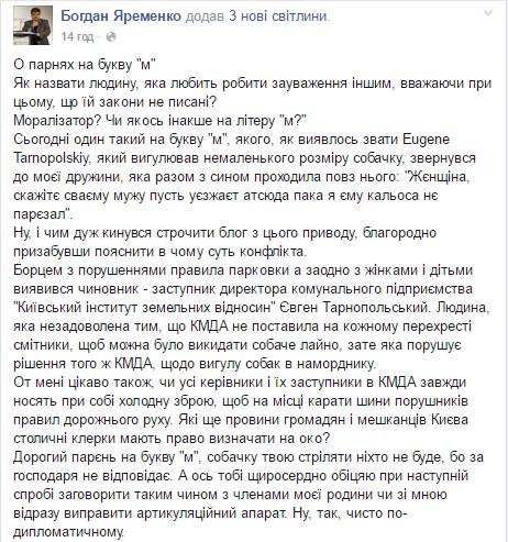 Український дипломат агресивно відреагував на зауваження про паркування на газоні (ВІДЕО) - фото 2