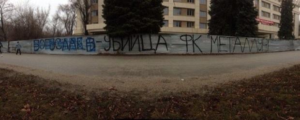 """У Запоріжжі замальовують """"антибогуслаєвські"""" графіті ультрасів  - фото 1"""