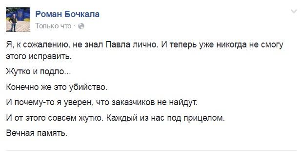 Соцмережі про причини вбивства Шеремета: Журналістика чи російський слід - фото 3