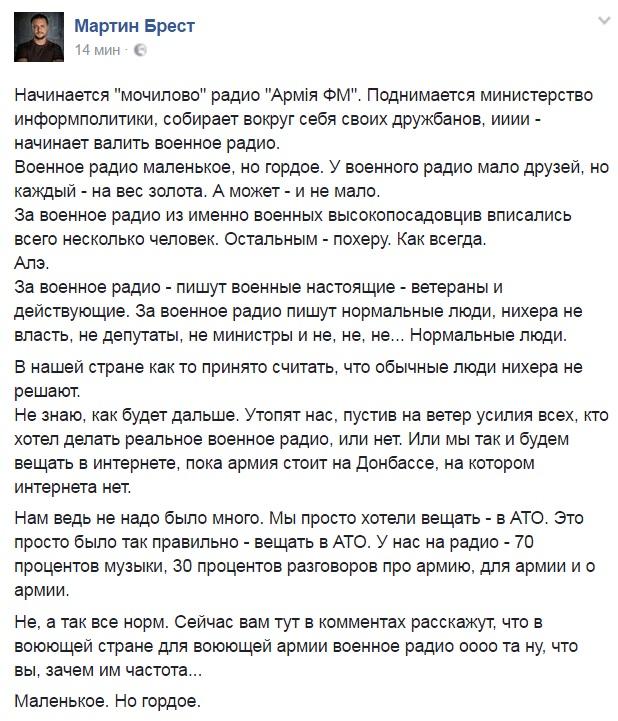 """""""Мінстець"""" намагається знищити армійське радіо - блогер - фото 1"""