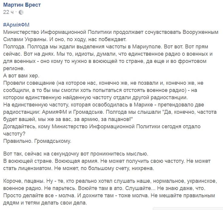 """""""Мінстець"""" намагається знищити армійське радіо - блогер - фото 2"""