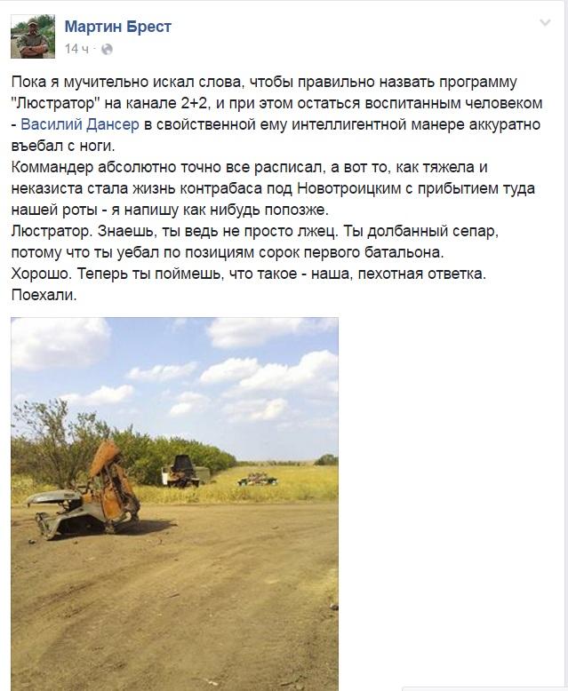 Як військові ельфи посварилися з українськими журналістами - фото 6