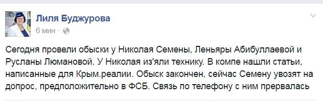 Кримського журналіста, якому ФСБ шиє екстремізм, увезли на допит - фото 1