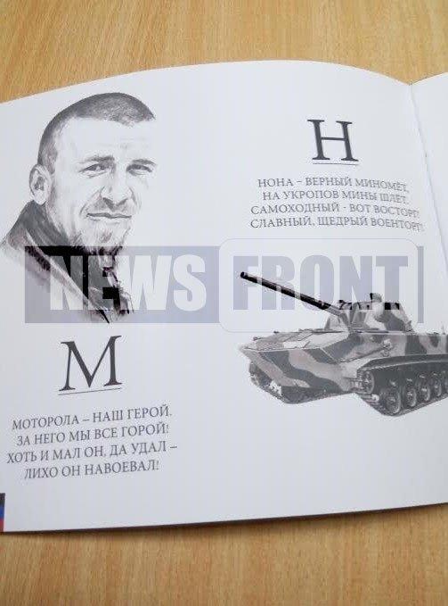 """Для дітей бойовиків """"ДНР"""" видали буквар з Путіним, Моторолою і Гіркіним - фото 2"""