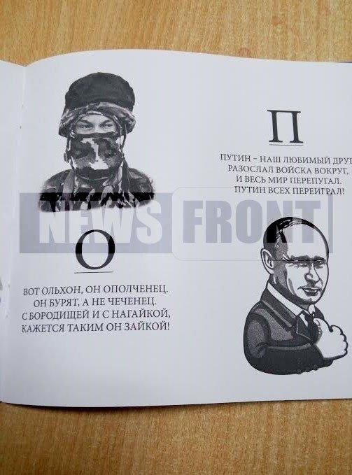 """Для дітей бойовиків """"ДНР"""" видали буквар з Путіним, Моторолою і Гіркіним - фото 3"""