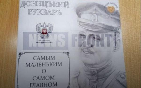 """Для дітей бойовиків """"ДНР"""" видали буквар з Путіним, Моторолою і Гіркіним - фото 1"""