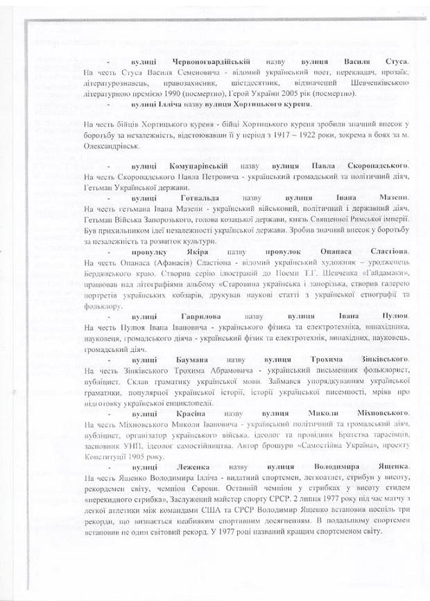 В'ятрович звернувся до запорізького мера з топонімічними пропозиціями (ДОКУМЕНТ) - фото 2