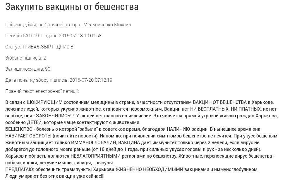 Харків'яни вимагають від Кернеса уберегти їх від сказу - фото 1